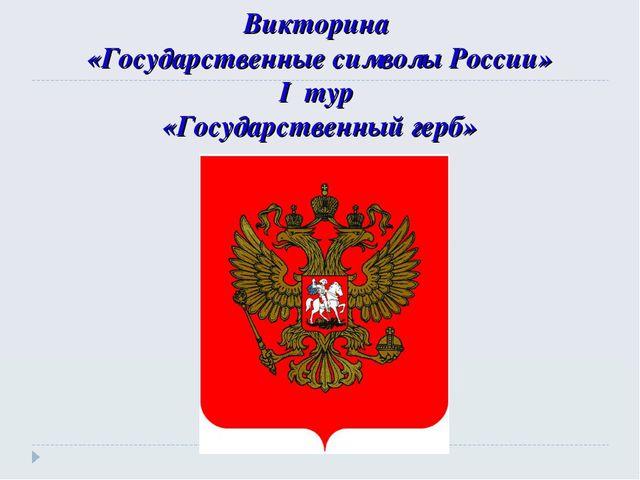 Викторина «Государственные символы России» I тур «Государственный герб»