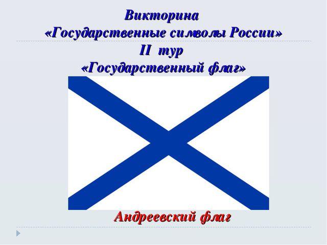 Викторина «Государственные символы России» II тур «Государственный флаг» Андр...