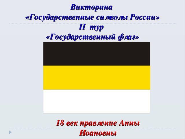 Викторина «Государственные символы России» II тур «Государственный флаг» 18 в...