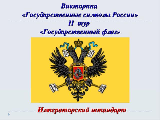 Викторина «Государственные символы России» II тур «Государственный флаг» Импе...