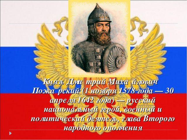 Князь Дми́трий Миха́йлович Пожа́рский (1 ноября 1578 года — 30 апреля 1642 го...