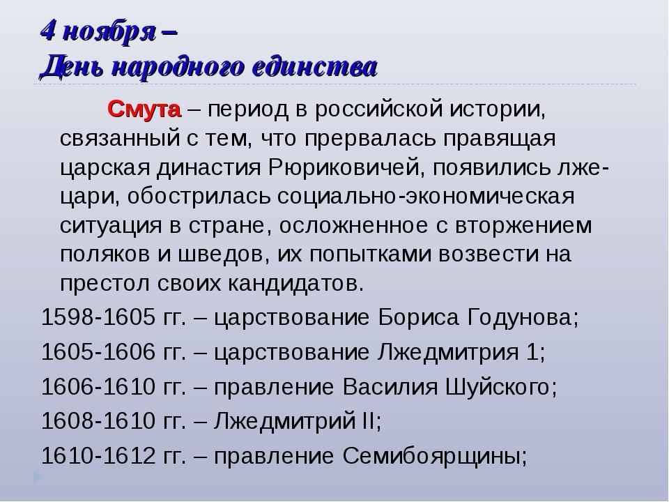 4 ноября – День народного единства Смута – период в российской истории, свя...