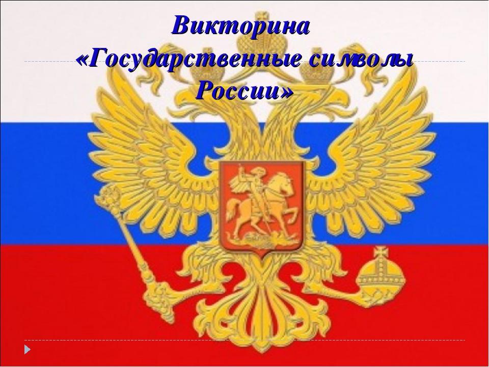 Викторина «Государственные символы России»