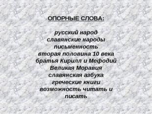 ОПОРНЫЕ СЛОВА: русский народ славянские народы письменность вторая половина 1