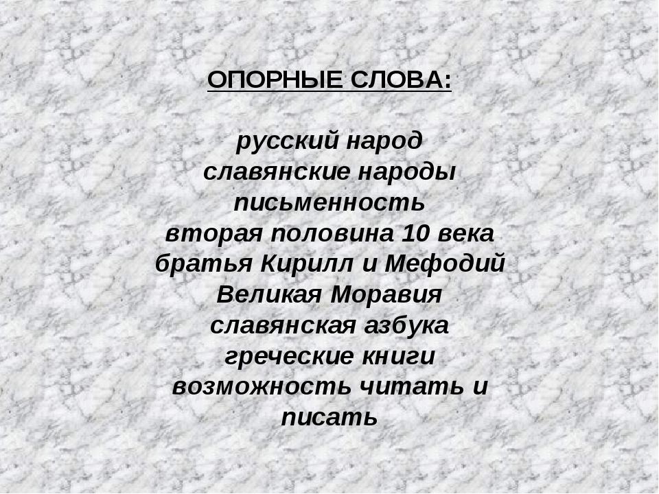 ОПОРНЫЕ СЛОВА: русский народ славянские народы письменность вторая половина 1...