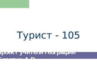 Турист - 105 проект учителя географии Боровик А.В.