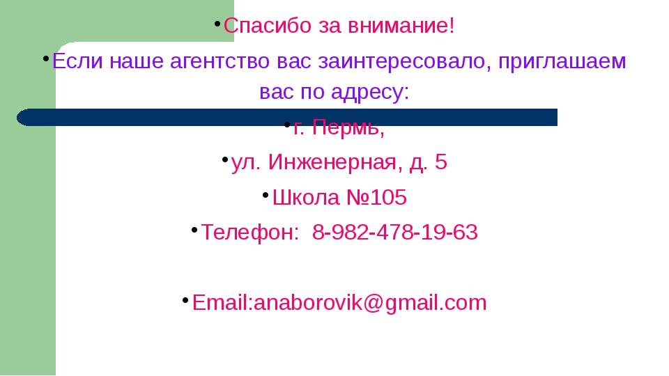 Спасибо за внимание! Если наше агентство вас заинтересовало, приглашаем вас п...