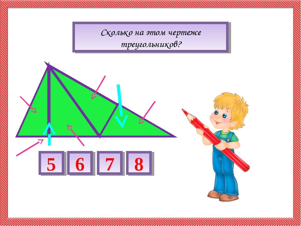 Сколько на этом чертеже треугольников? 5 6 7 8
