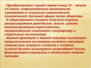 - Преобразования в нашей стране конца XX – начале XXI веков, сопровождаются