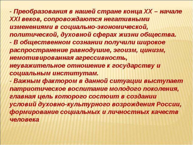 - Преобразования в нашей стране конца XX – начале XXI веков, сопровождаются...