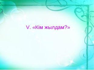 V. «Кім жылдам?»
