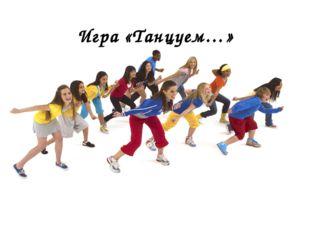 Игра «Танцуем…»