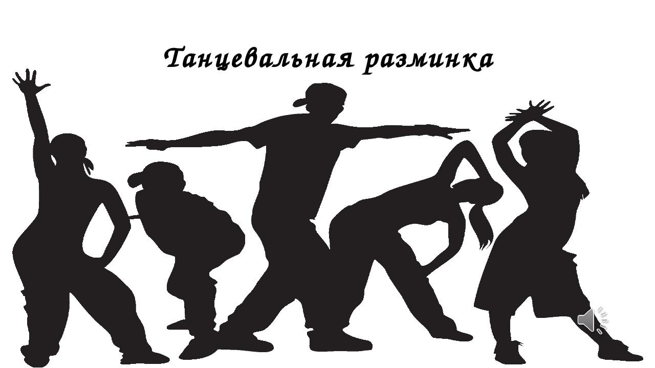Танцевальная разминка
