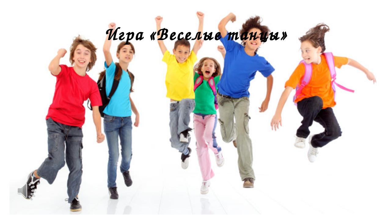 Игра «Веселые танцы»