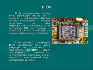 BIOS BIOS расшифровывается как Basic Input/Output System что в переводе с а