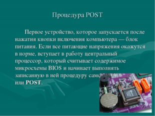 Процедура POST Первое устройство, которое запускается после нажатия кнопки