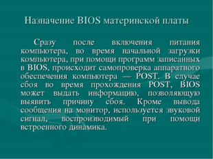 Назначение BIOS материнской платы Сразу после включения питания компьютера,