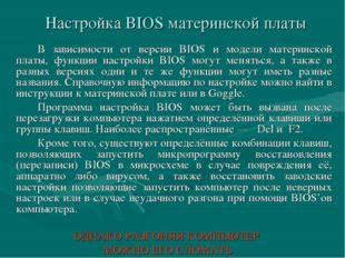 Настройка BIOS материнской платы В зависимости от версии BIOS и модели мате