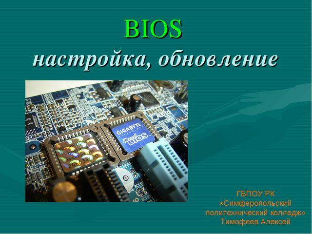 BIOS настройка, обновление ГБПОУ РК «Симферопольский политехнический колледж»...