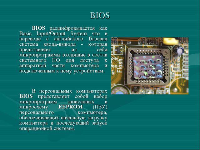 BIOS BIOS расшифровывается как Basic Input/Output System что в переводе с а...