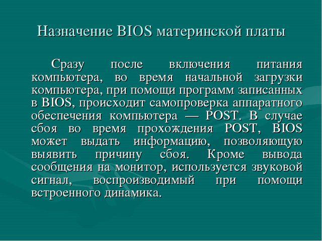 Назначение BIOS материнской платы Сразу после включения питания компьютера,...