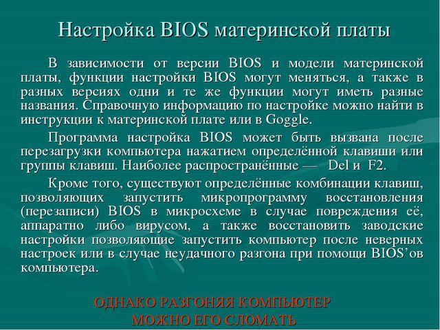 Настройка BIOS материнской платы В зависимости от версии BIOS и модели мате...