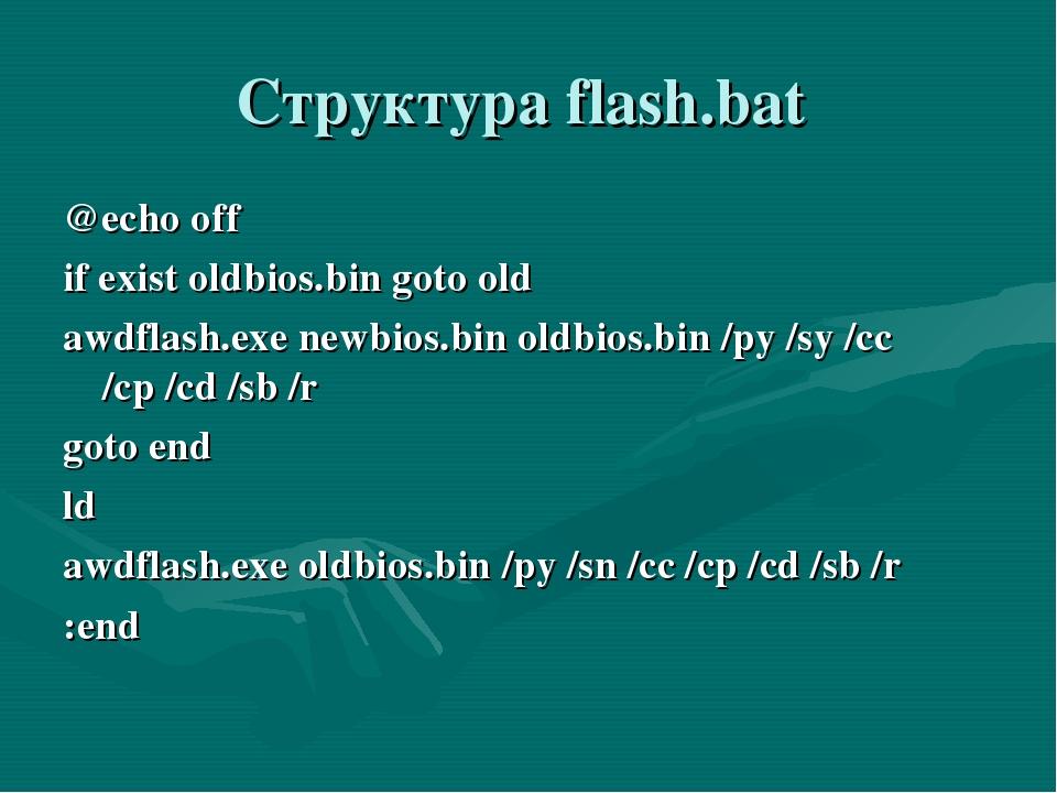 Структура flash.bat @echo off if exist oldbios.bin goto old awdflash.exe newb...