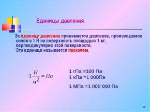 * За единицу давления принимается давление, производимое силой в 1 Н на повер
