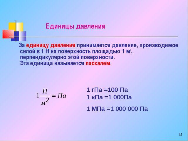 * За единицу давления принимается давление, производимое силой в 1 Н на повер...