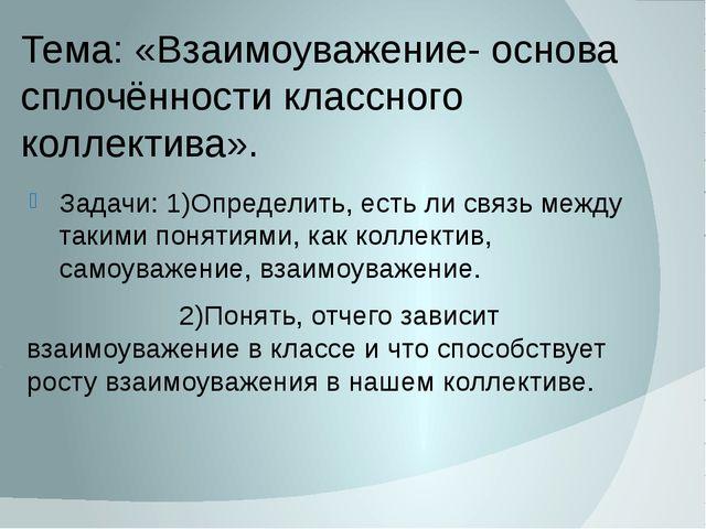 Задачи: 1)Определить, есть ли связь между такими понятиями, как коллектив, са...