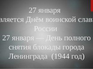 27 января является Днём воинской славы России 27 января — День полного снятия