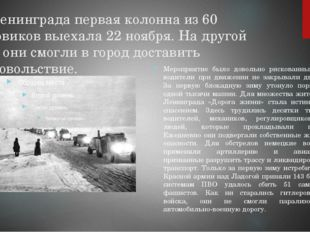 Из Ленинграда первая колонна из 60 грузовиков выехала 22 ноября. На другой де