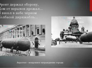 Фронт держал оборону, Дом от взрывов дрожал... И висел в небе чёрном Колбасой