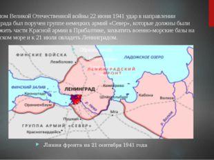 С началом Великой Отечественной войны 22 июня 1941 удар в направлении Ленингр