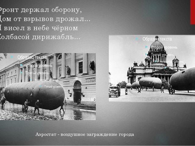 Фронт держал оборону, Дом от взрывов дрожал... И висел в небе чёрном Колбасой...