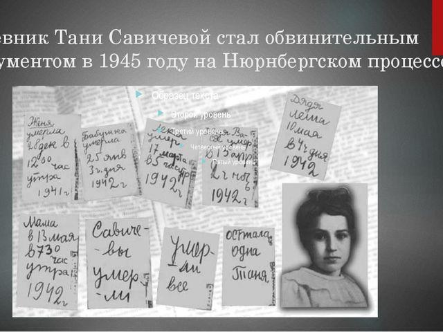 Дневник Тани Савичевой стал обвинительным документом в 1945 году на Нюрнбергс...