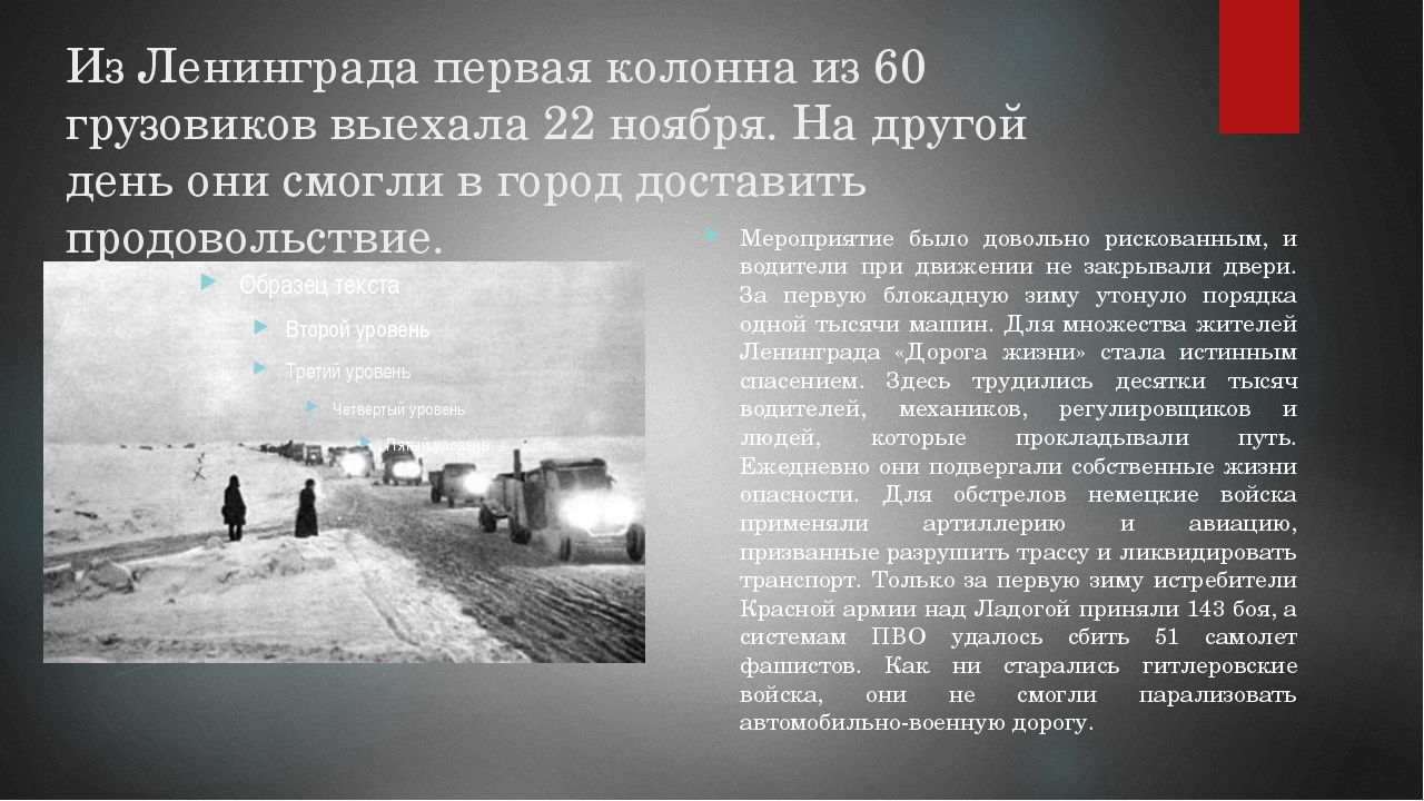Из Ленинграда первая колонна из 60 грузовиков выехала 22 ноября. На другой де...