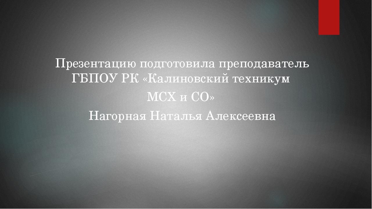 Презентацию подготовила преподаватель ГБПОУ РК «Калиновский техникум МСХ и СО...