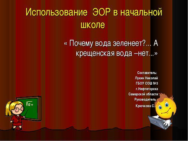 Использование ЭОР в начальной школе « Почему вода зеленеет?... А крещенская...