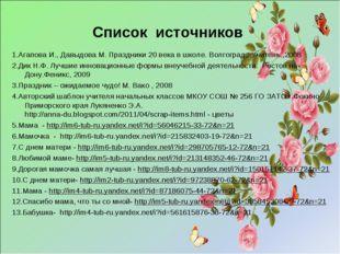 Список источников 1.Агапова И., Давыдова М. Праздники 20 века в школе. Волгог