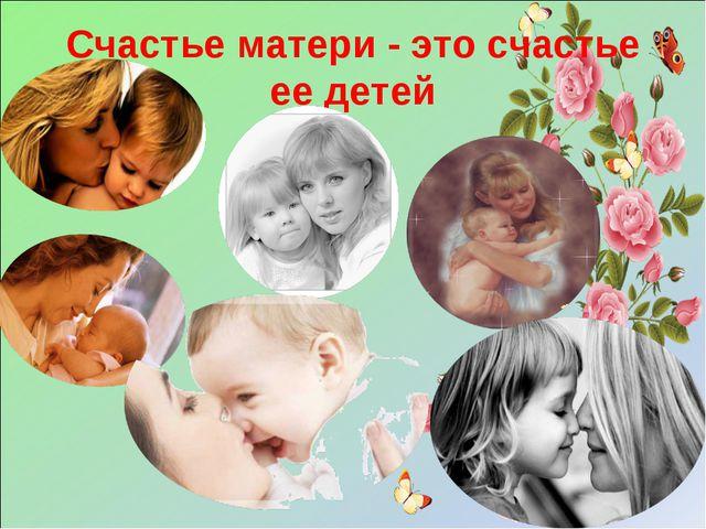 Счастье матери - это счастье ее детей