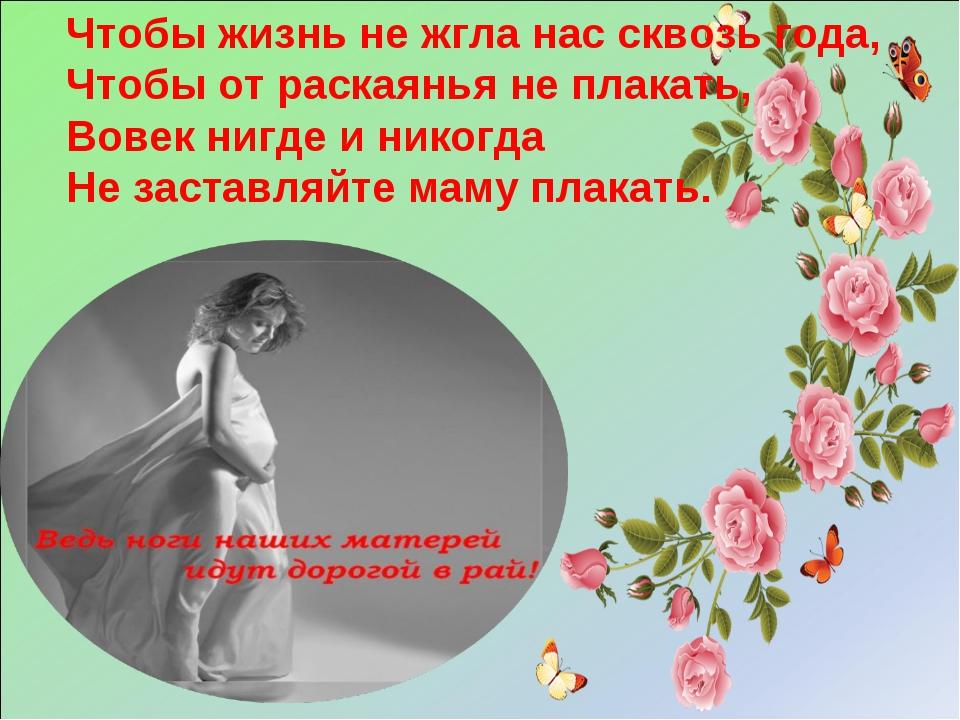 Чтобы жизнь не жгла нас сквозь года, Чтобы от раскаянья не плакать, Вовек ниг...