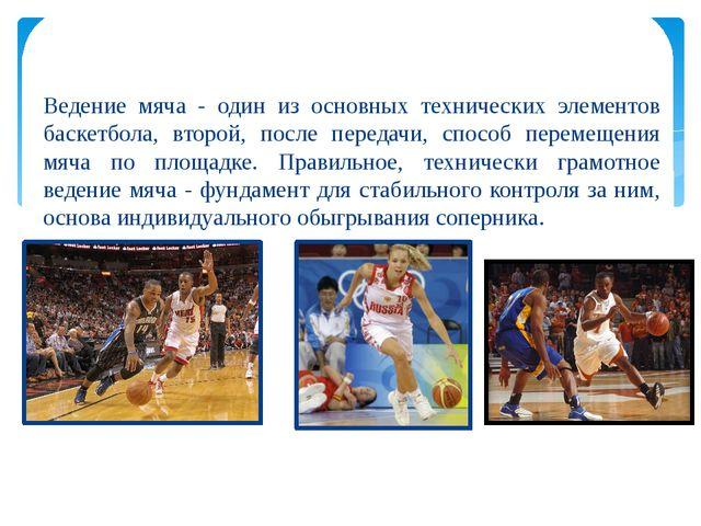 Ведение мяча - один из основных технических элементов баскетбола, второй, по...