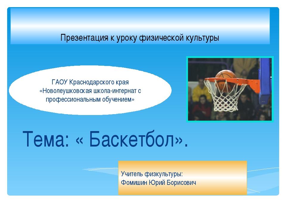 Презентация к уроку физической культуры Тема: « Баскетбол». ГАОУ Краснодарско...