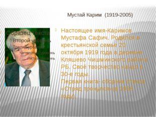 Мустай Карим (1919-2005) Настоящее имя-Каримов Мустафа Сафич. Родился в крест