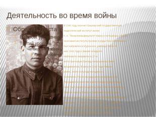 Деятельность во время войны В1941 годуокончилБашкирский государственный пе