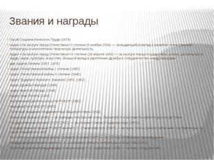 Звания и награды Герой Социалистического Труда (1979) орден «За заслуги перед