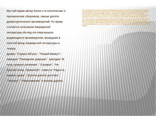 Мустай Карим автор более ста поэтических и прозаических сборников, свыше дес