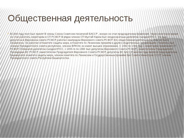 Общественная деятельность В 1940 году поэт был принят В члены Союза Советских...