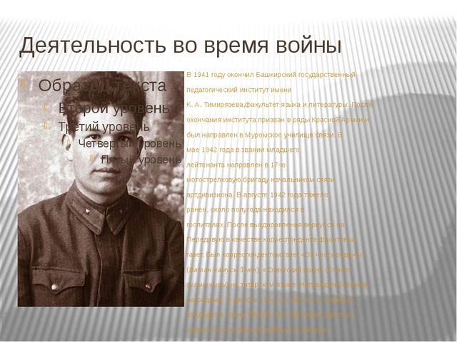 Деятельность во время войны В1941 годуокончилБашкирский государственный пе...